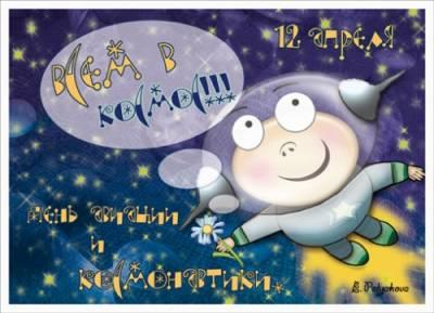 День космонавтики в детский сад 2015